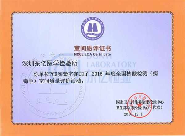 核酸-室间质评证书