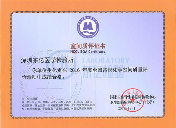 常规化学-室间质评证书