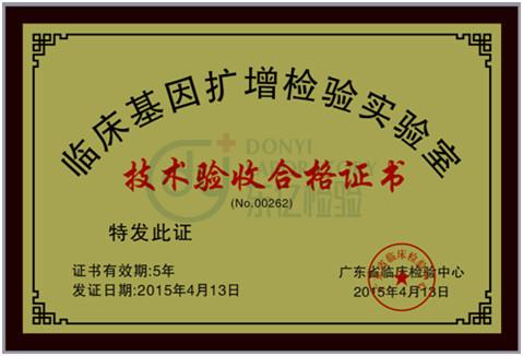 临床基因技术检验合格证书