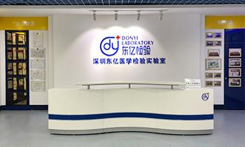 深圳市东亿健康服务有限公司